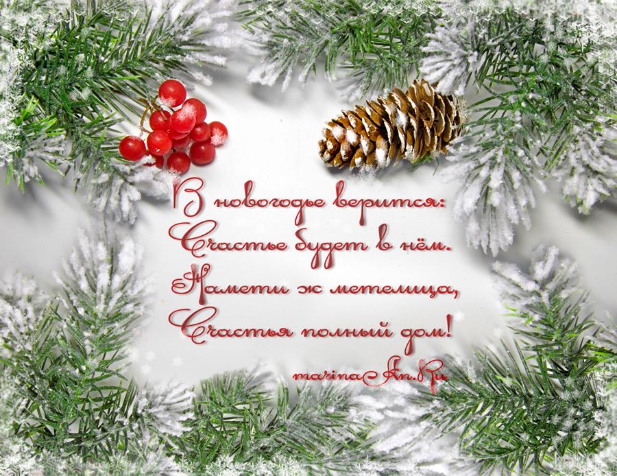 открытки новогодние с наступающим новым годом лучше сначала плести