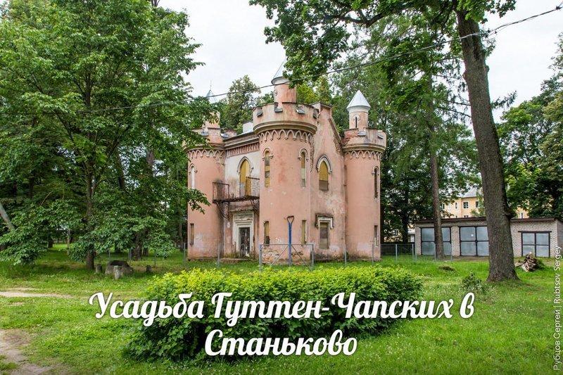 Усадьба Гуттен-Чапских в Станьково (22 фото)