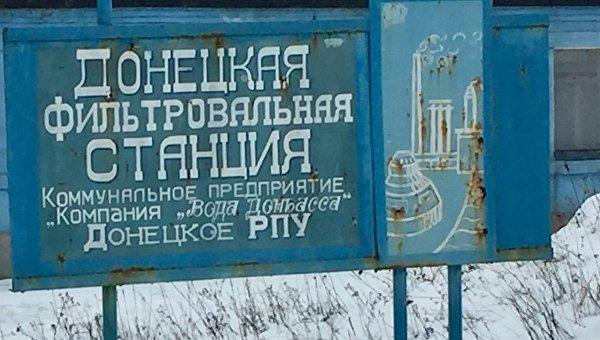 Обстрел ДФС 28.01.2018