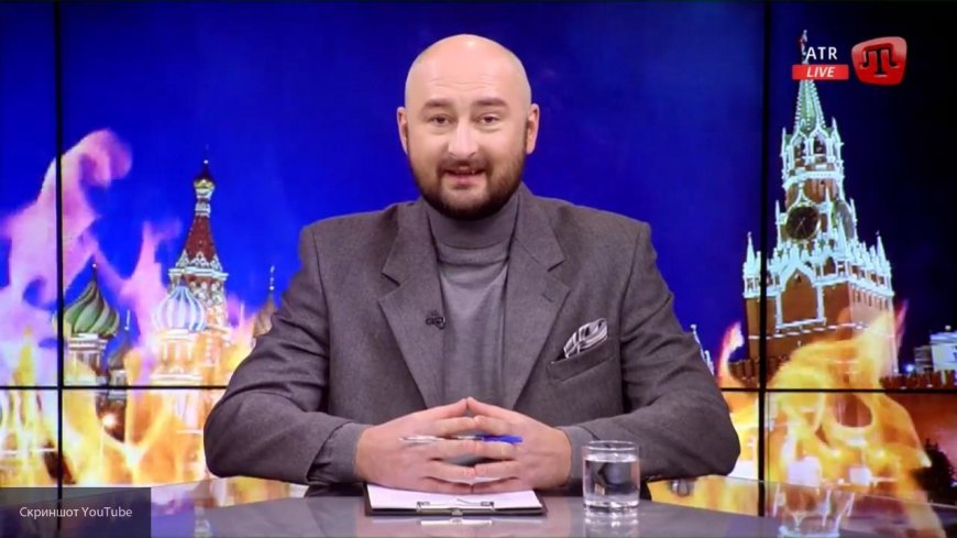 Бабченко сбежал в Норвегию после проигрыша Порошенко на украинских выборах
