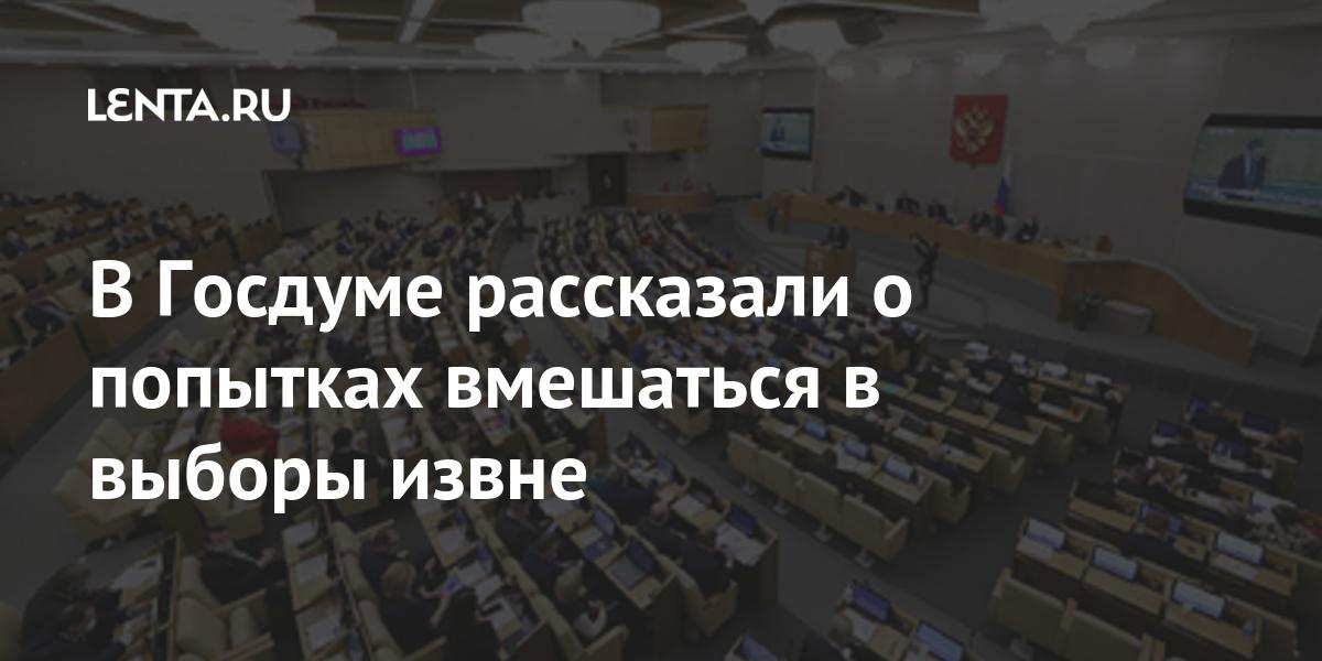 В Госдуме рассказали о попытках вмешаться в выборы извне Россия