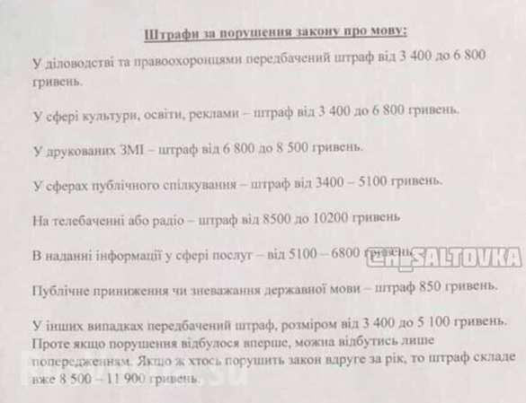 ВСЁ! Украинским учителям выдают памятки о штрафах за русский язык