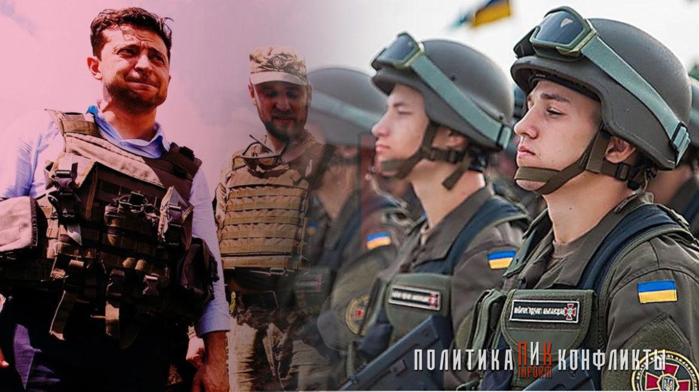 Аналитика по Украине: Зеленский выведет ВСУ с Донбасса