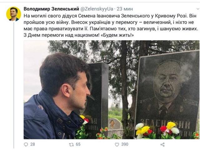 Взамен барельефа Жукову украина