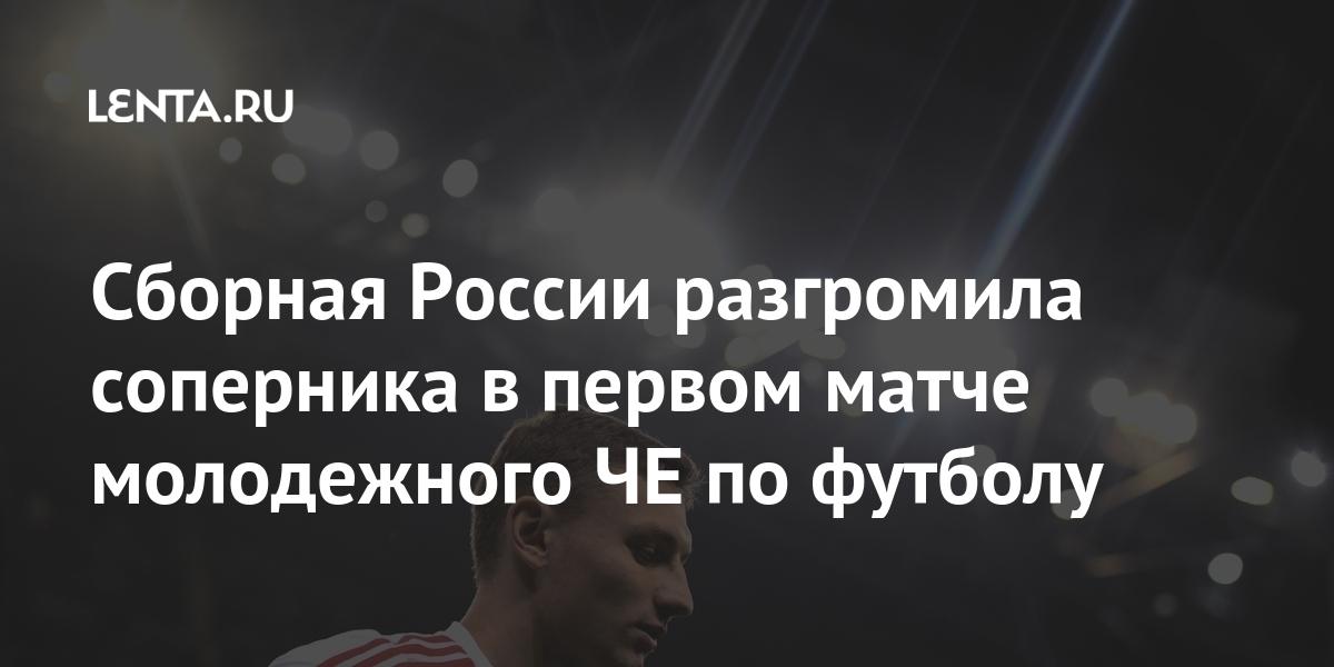 Сборная России разгромила соперника в первом матче молодежного ЧЕ по футболу Спорт