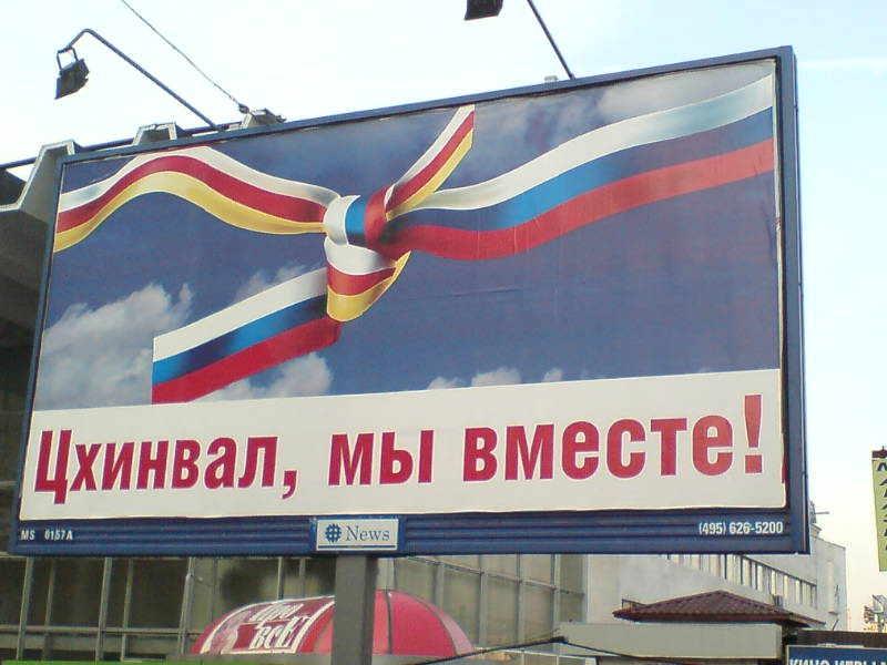 Признает ли Россия геноцид югоосетин Грузией?