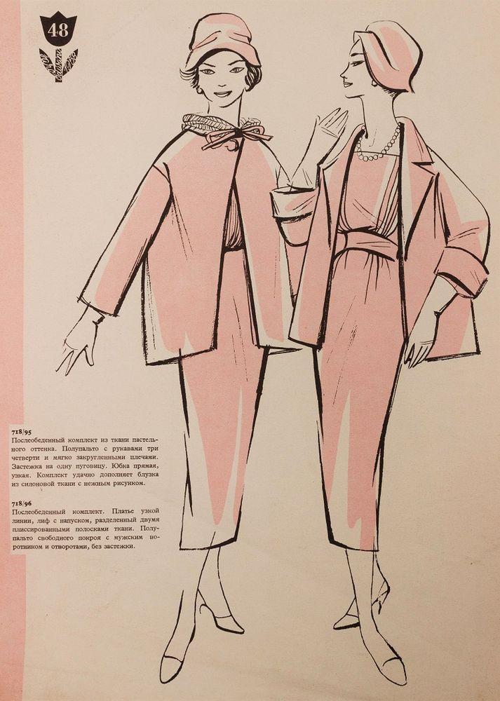 Журнал мод «Odivani», весна 1958 года