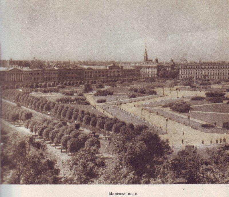 Марсово поле 1955 год, СССР, история, ленинград, факты