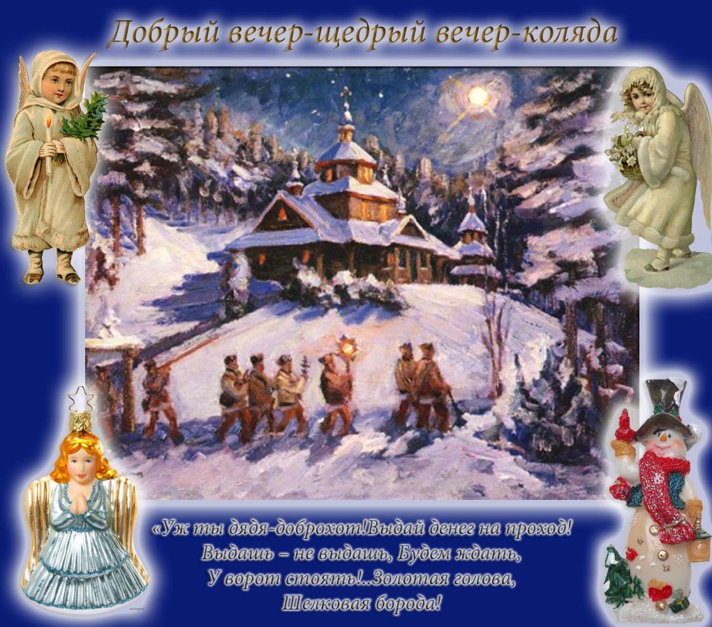 Щедрый вечер (Меланка, Васильев вечер). Старый Новый год 13-14 января