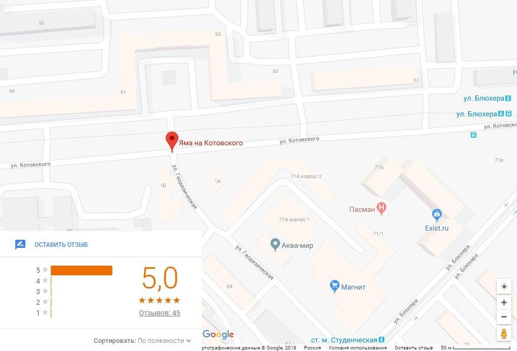 На Google Maps Новосибирска,…
