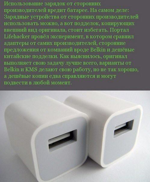 Мифы про зарядку телефона аккумулятор, зарядка, телефон, факты