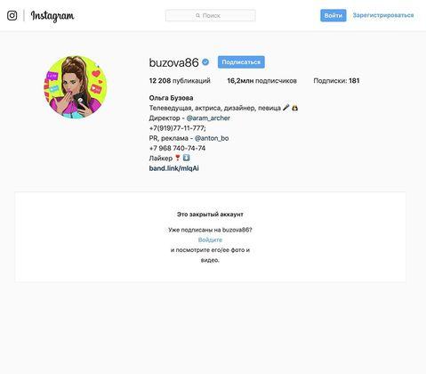 Бузова закрыла свой Instagram после шутки про блокадницу