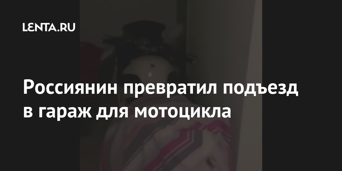 Россиянин превратил подъезд в гараж для мотоцикла Дом