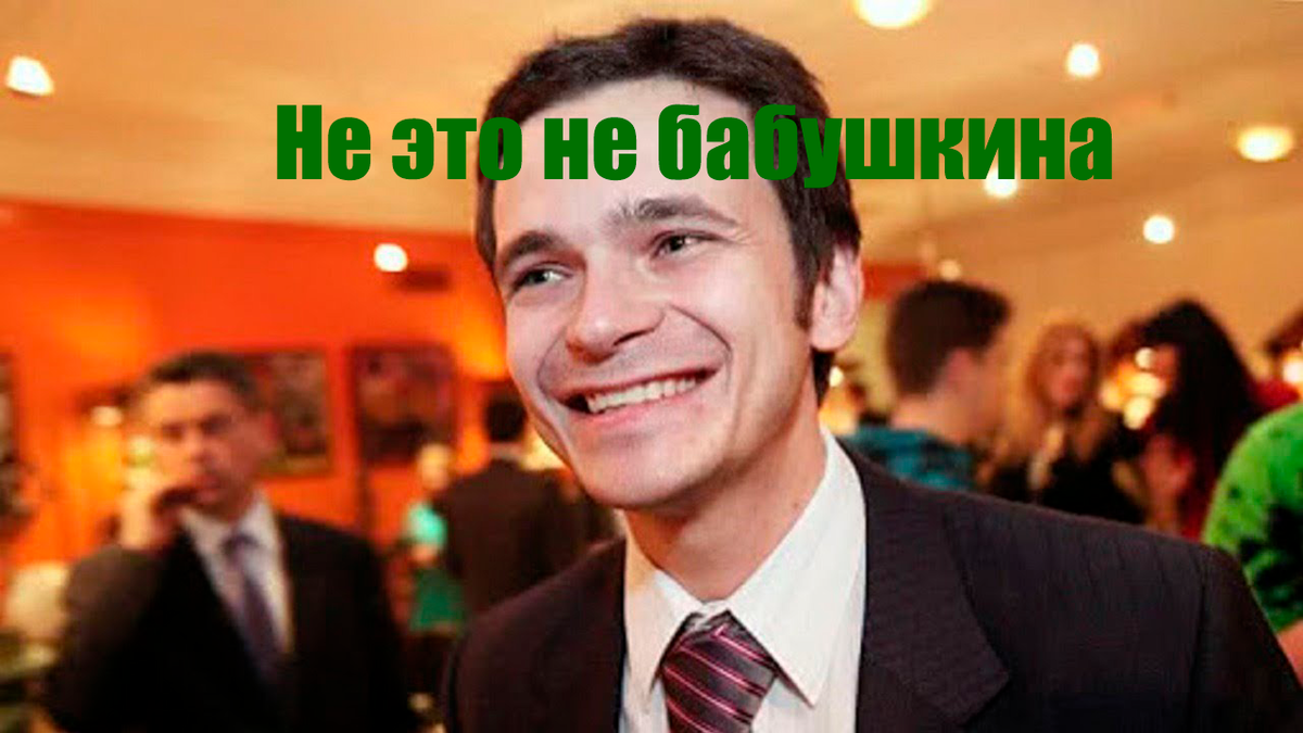 Илья Яшин и милые шалости с квартирой