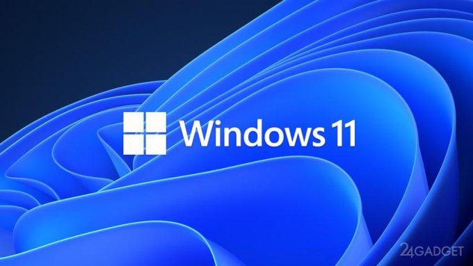 Windows 11 можно будет установить на устаревших ПК