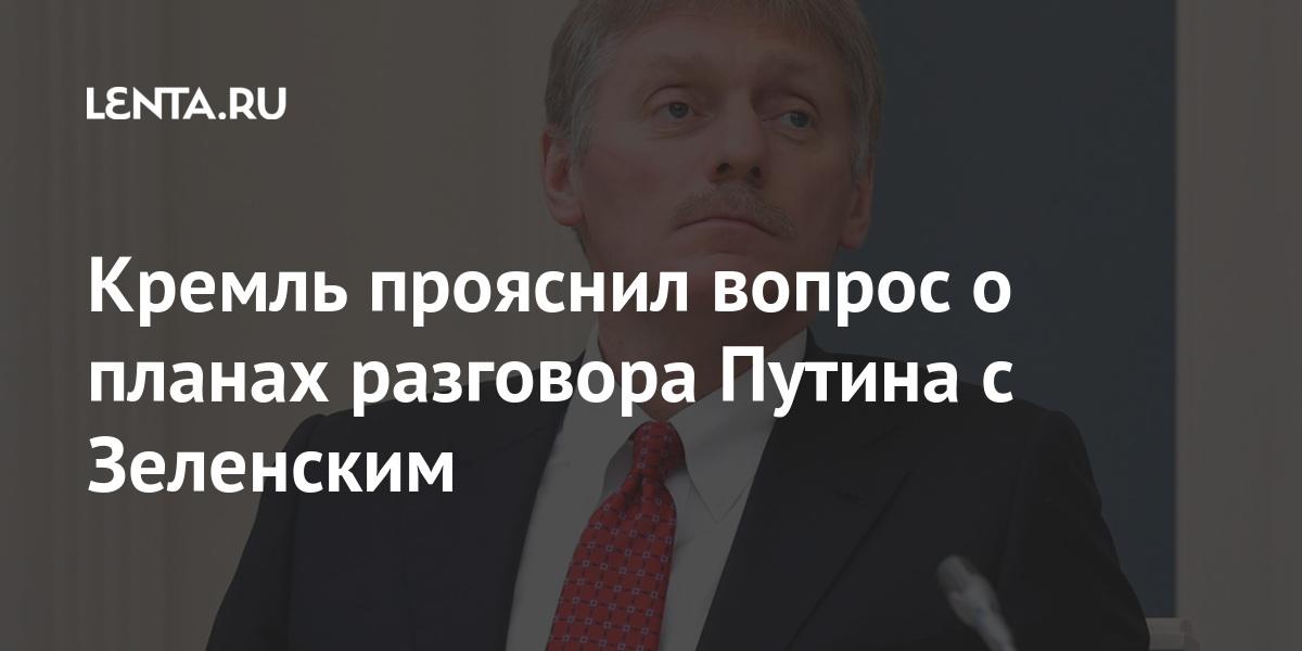 Кремль прояснил вопрос о планах разговора Путина с Зеленским Россия