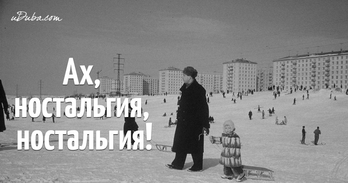 Воспоминания о детстве в СССР