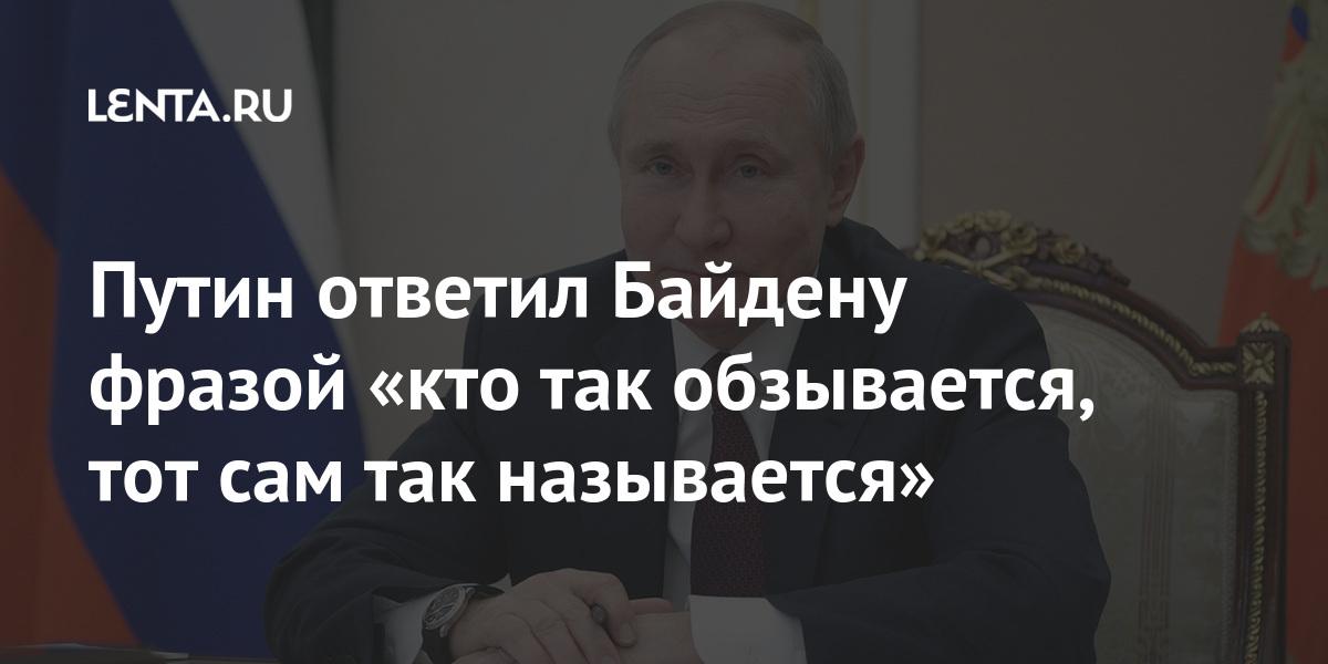 Путин ответил Байдену фразой «кто так обзывается, тот сам так называется» Россия