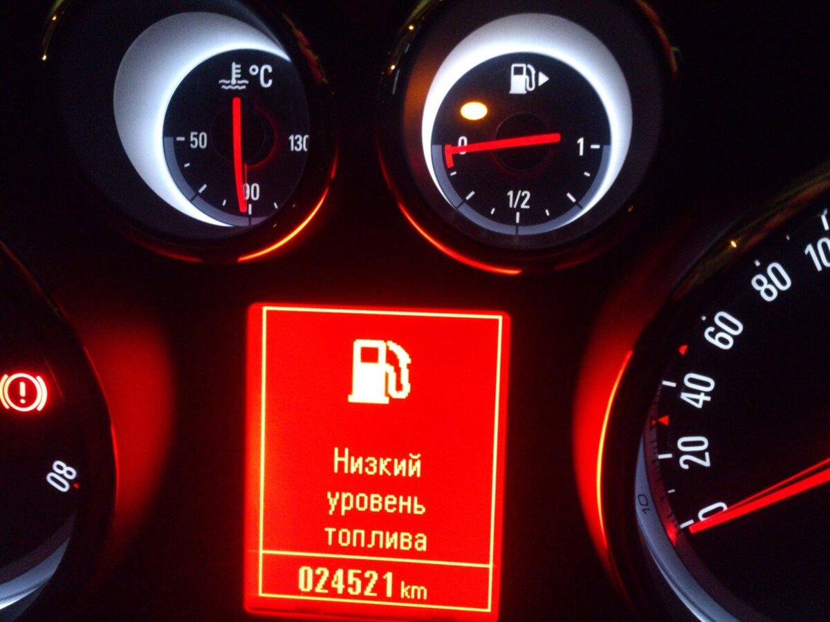 Сколько можно проехать после того, как загорелась лампочка уровня топлива авто,автосалон,автосамоделки,водителю на заметку,машины,ремонт,Россия,советы,тюнинг