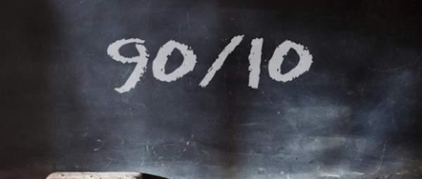 Что такое «правило 90/10»?