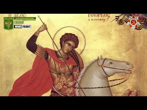 Георгий Победоносец — символ воина — защитника Родины