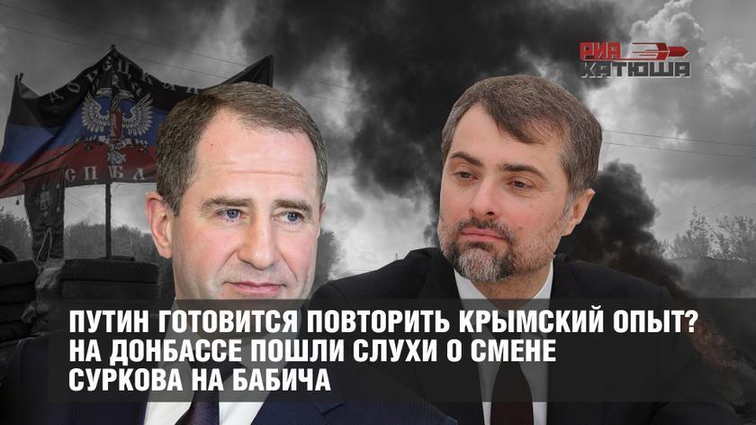 Путин готовится повторить крымский опыт? На Донбассе пошли слухи о смене Суркова на Бабича россия