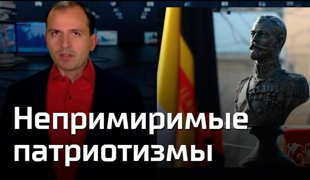 Агитпроп: Непримиримые патриотизмы, 10.11.18