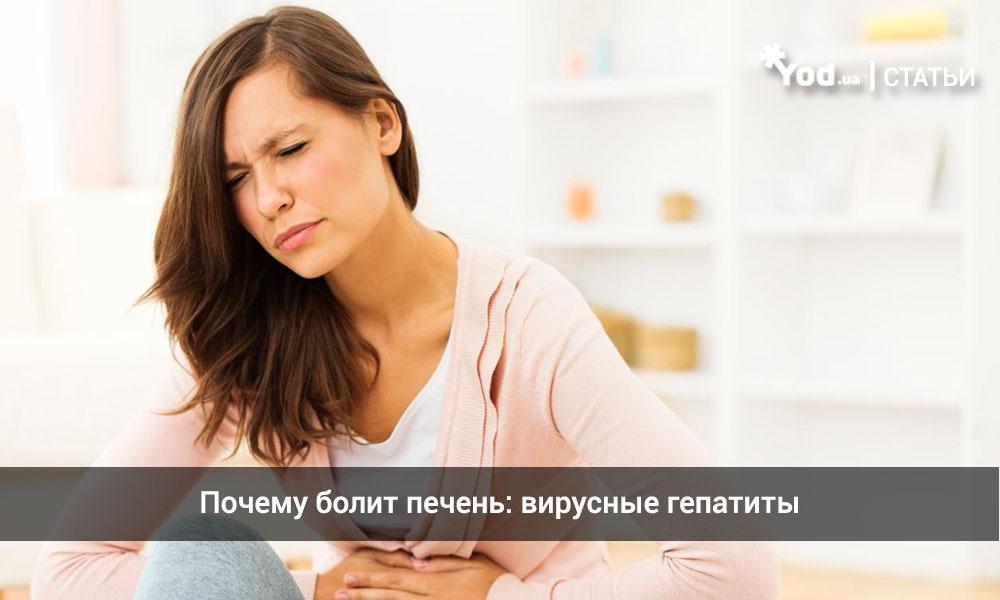 Почему болит печень: вирусные гепатиты болезни,вирусные гепатиты,здоровье,лечение,печень