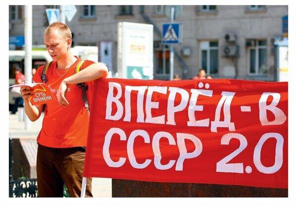Новый СССР ,но в более лучшем варианте….