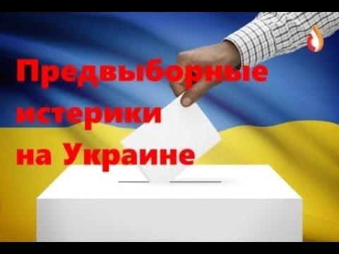 Воскобойников. Предвыборные истерики на Украине