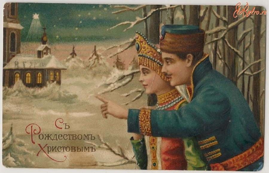 Открытки ретро рождество христово, открытку днем влюбленным