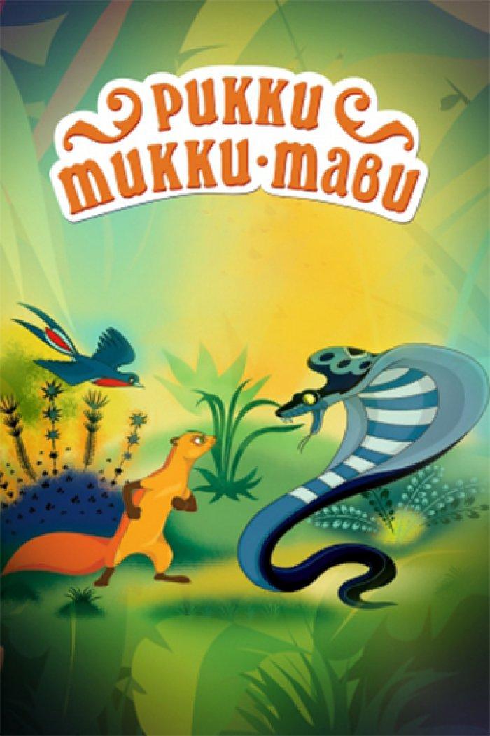 Советские мультфильмы: Рикки-Тикки-Тави