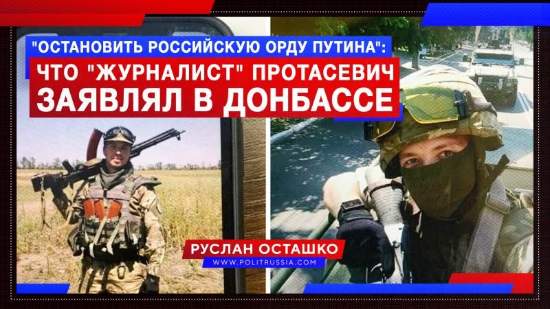 «Остановить российскую орду Путина»: что «журналист» Протасевич заявлял в Донбассе