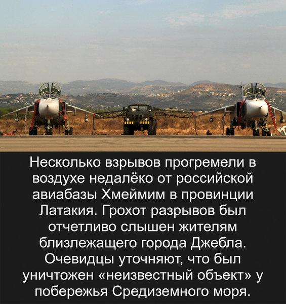 Над российской авиабазой в Сирии сбит неизвестный объект