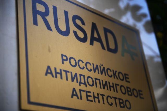 Эксперты WADA посетили московскую антидопинговую лабораторию
