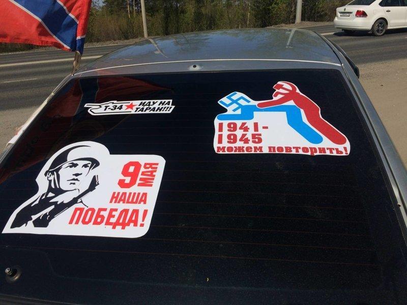 Ну и куда же без дебильных наклеек на авто? 9 мая, день победы, идиотизм, интересное, маркетинг, патриотизм, фото