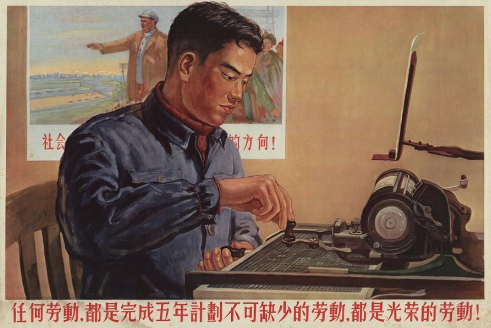Китайская пишущая машинка — анекдот, инженерный шедевр, символ