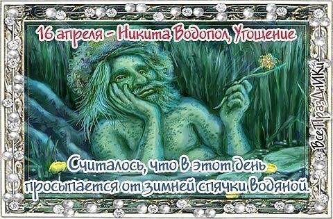 Никита Водопол Приметы  картинка