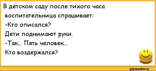 ДЕТСКИЕ АНЕКДОТЫ