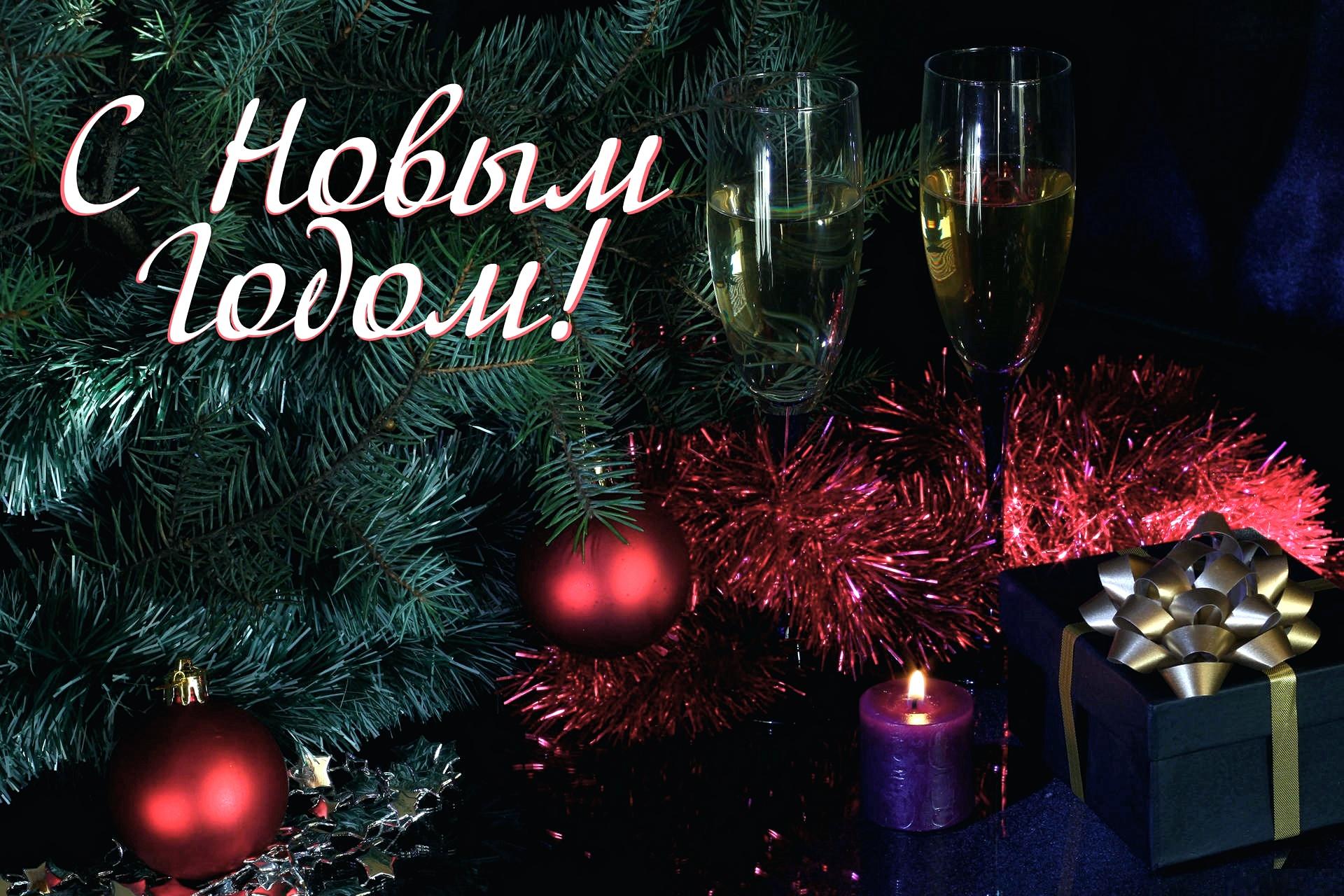 проблем самые прекрасные поздравления с новым годом чем