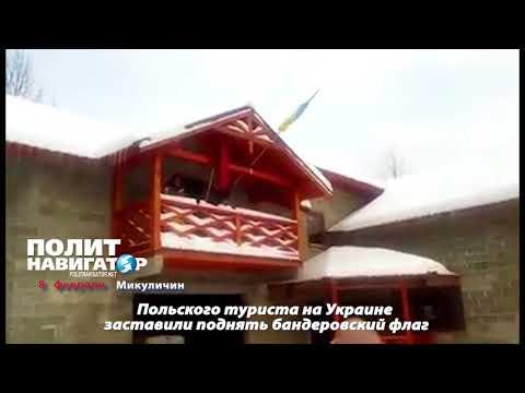 Польского туриста на Украине заставили поднять бандеровский флаг