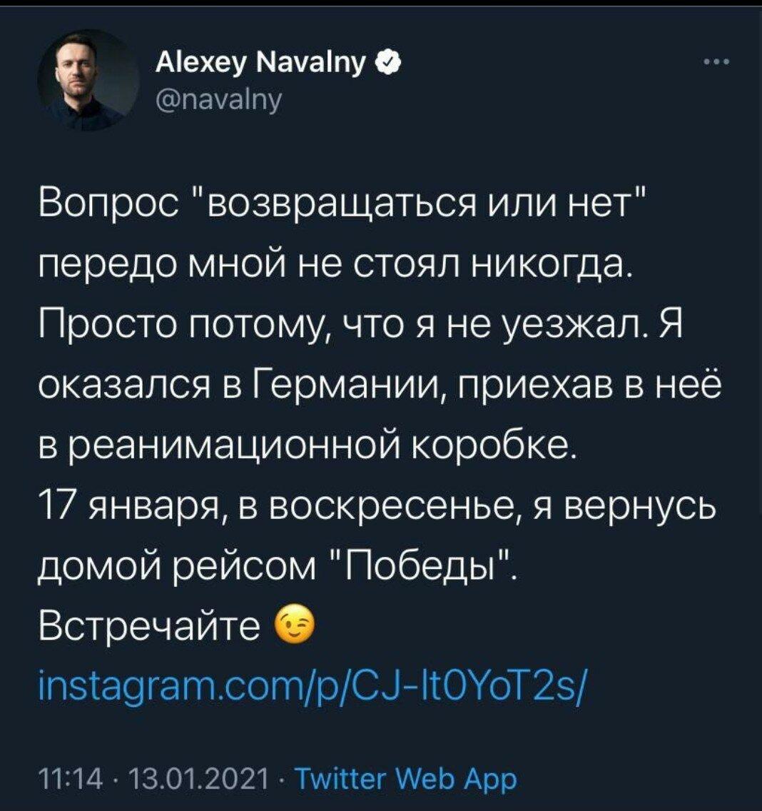 Навальный купил билет в Россию. В Кремле паника может, самым, сейчас, потому, точно, здесь, просто, Навальный, заслужил, пространство, Россию, Теперь, Кремле, такой, знаете, России, полностью, нейроны, прямо, вопрос