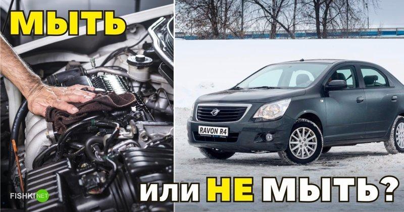 Часто мыть - вредно? Развеиваем мифы о мойке автомобиля авто, автомобиль, интересное, мифы, мойка, полезное, фото