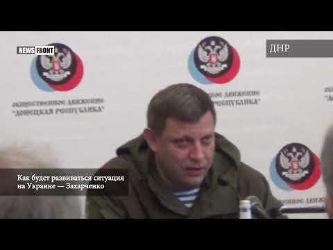 Захарченко: Мы воюем не с украинским народом