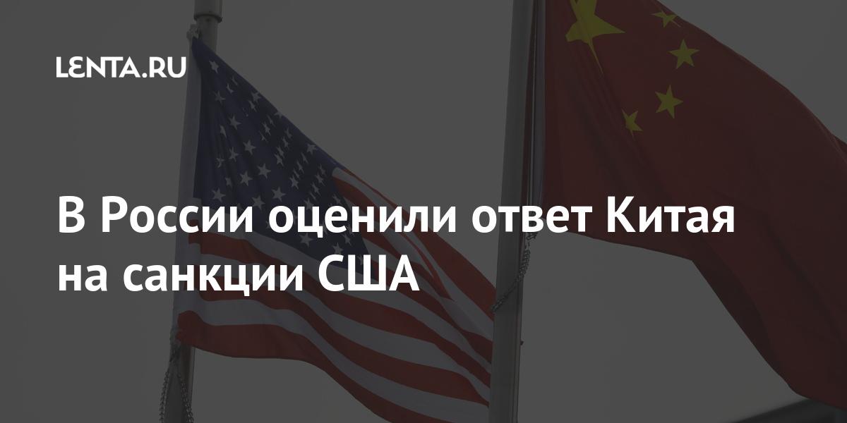 В России оценили ответ Китая на санкции США Мир
