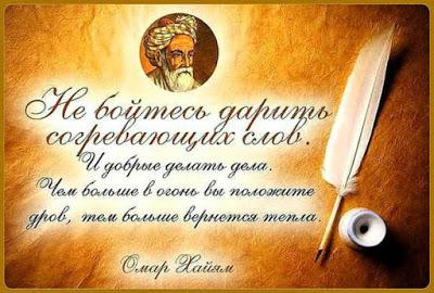 Мудрые мысли известных людей…