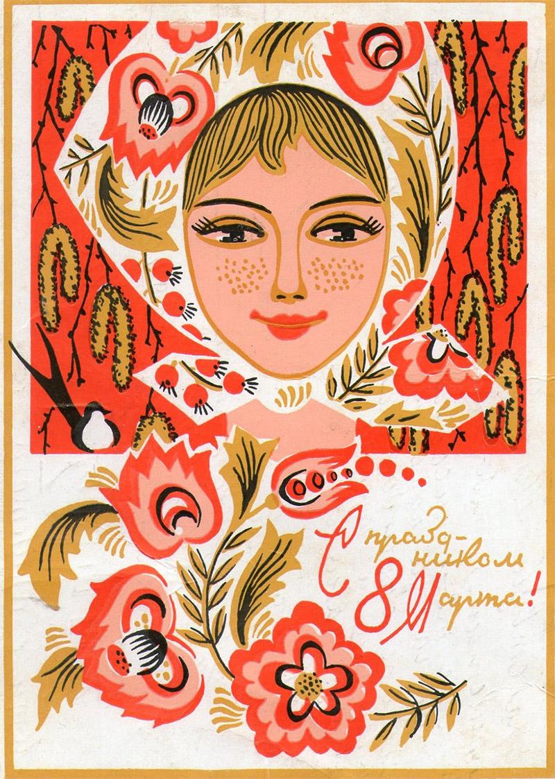 Новым годом, советские открытки с 8 марта женщинам
