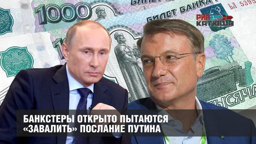 Банкстеры открыто пытаются «завалить» послание Путина россия