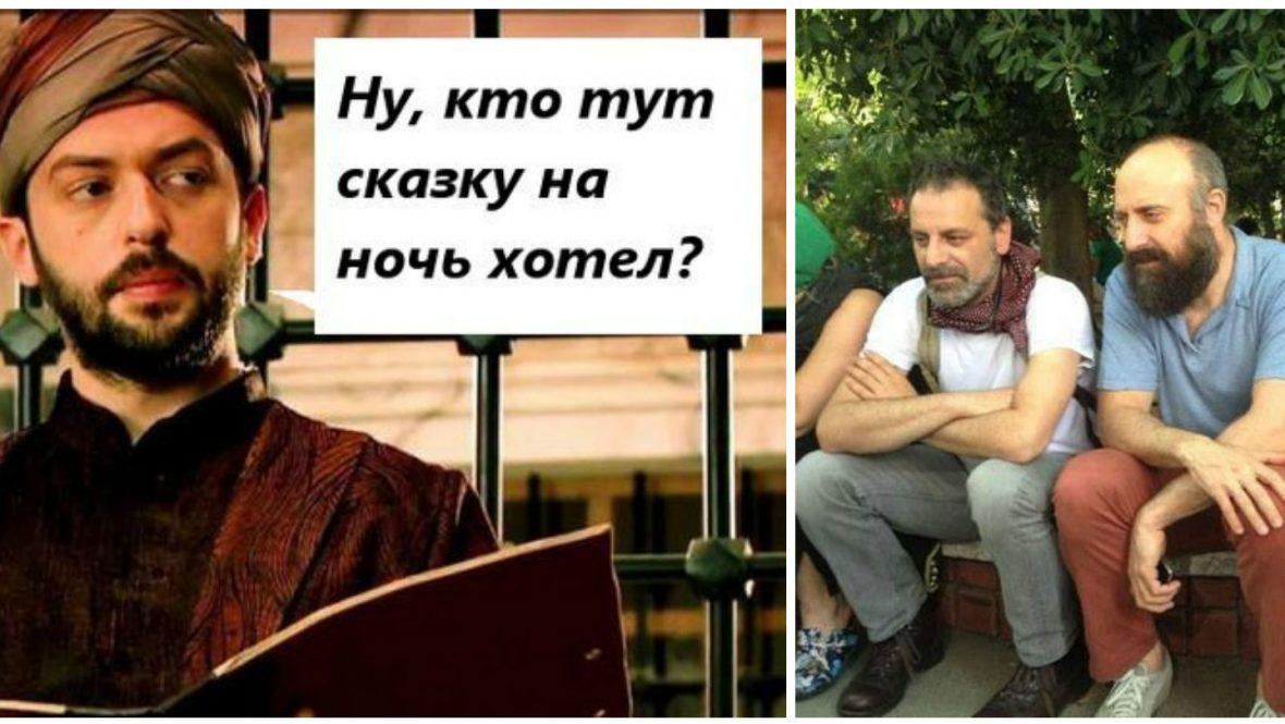 Турецкие актеры за кадром или Как выглядит султан в домашних тапочках