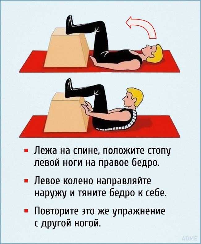 Лежа на спине положите стопу левой ноги на правое бедро Левое колено направляйте наружу и тяните бедро к себе Повторите это же упражнение с дРУГой ногой
